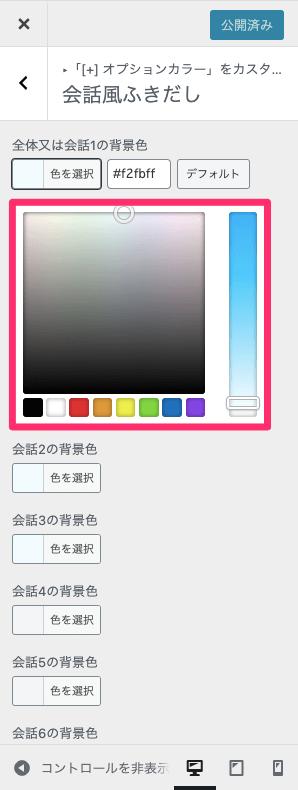 「枠線として表示させたい色」