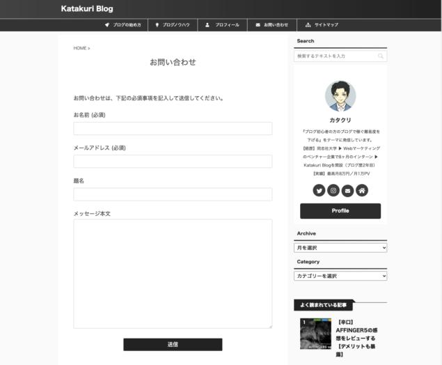 Katakuri Blog:お問い合わせフォーム