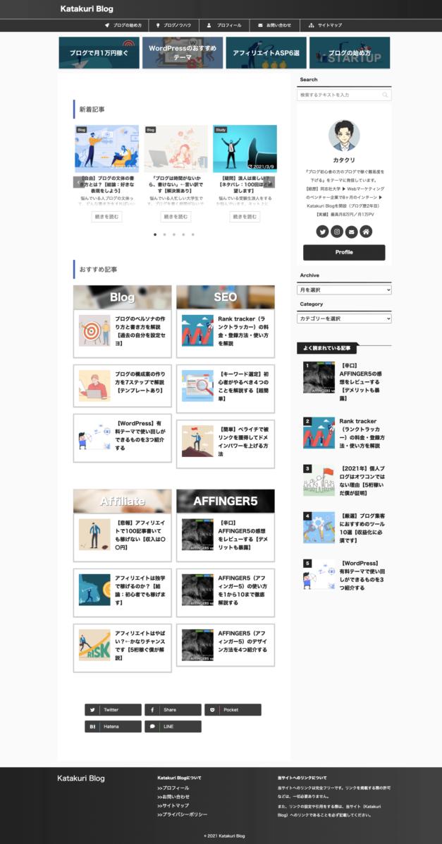 Katakuri Blog:トップページ