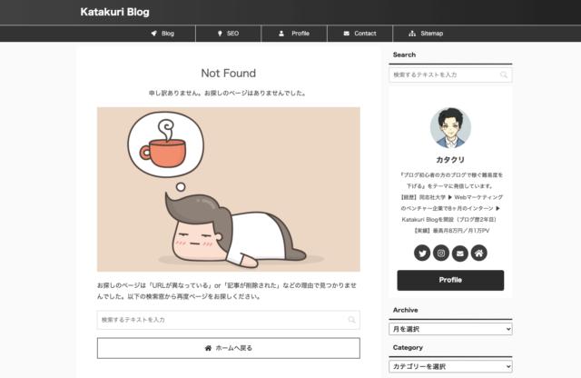 Katakuri Blog:404ページ (1)