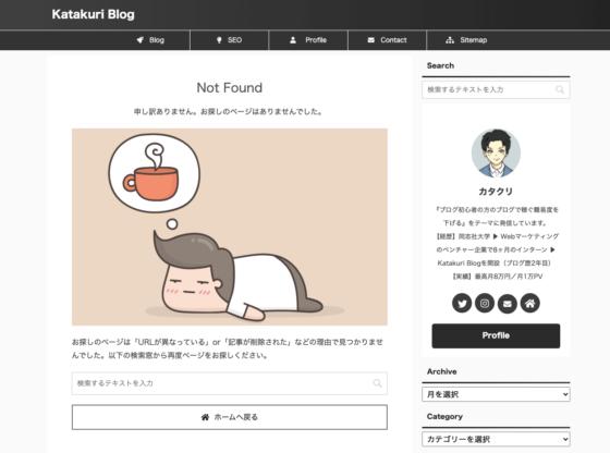 余談:404エラーページもデザインしてみよう