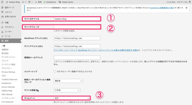 Katakuri Blog:一般設定