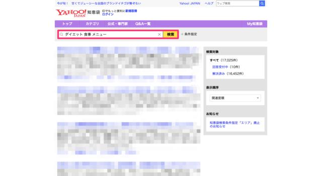 Yahoo!知恵袋の使用例