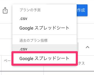 「Googleスプレッドシート」