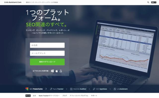 Rank trackerのメリット・デメリット・評判を解説【購入方法あり】