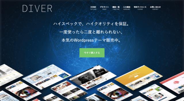 WordPressテーマ「Diver」とは?